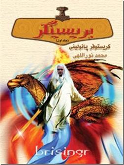 کتاب بریسینگر - 2 جلدی - داستانهای آمریکایی برای نوجوانان - خرید کتاب از: www.ashja.com - کتابسرای اشجع