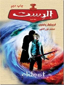 کتاب الدست - 2 جلدی - داستانهای آمریکایی برای نوجوانان - خرید کتاب از: www.ashja.com - کتابسرای اشجع