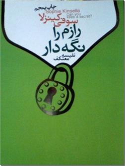 کتاب رازم را نگه دار - رمان - خرید کتاب از: www.ashja.com - کتابسرای اشجع