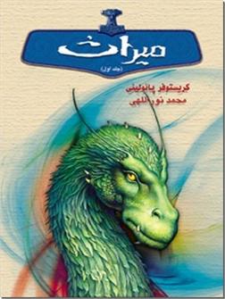 کتاب میراث - داستانهای آمریکایی برای نوجوانان - خرید کتاب از: www.ashja.com - کتابسرای اشجع