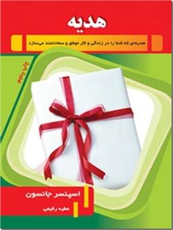 کتاب هدیه - اسپنسر - هدیه ای که شما را در زندگی و کار موفق و سعادتمند می سازد - خرید کتاب از: www.ashja.com - کتابسرای اشجع