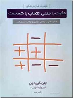 خرید کتاب مثبت یا منفی انتخاب با شماست از: www.ashja.com - کتابسرای اشجع