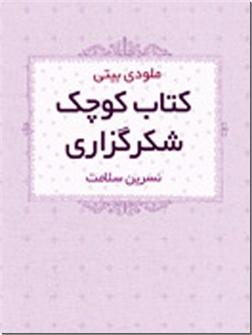 کتاب کتاب کوچک شکرگزاری - کتابی برای معنا بخشیدن به زندگی - خرید کتاب از: www.ashja.com - کتابسرای اشجع