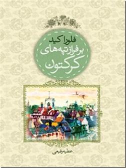 کتاب بر فراز تپه های کرکتون - داستان انگلیسی - خرید کتاب از: www.ashja.com - کتابسرای اشجع