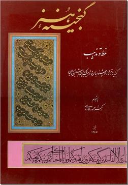 کتاب گنجینه هنر - خط و تذهیب - خرید کتاب از: www.ashja.com - کتابسرای اشجع