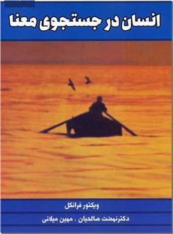 خرید کتاب انسان در جستجوی معنی از: www.ashja.com - کتابسرای اشجع