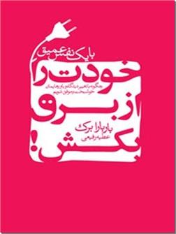 خرید کتاب با یک نفس عمیق خودت را از برق بکش از: www.ashja.com - کتابسرای اشجع