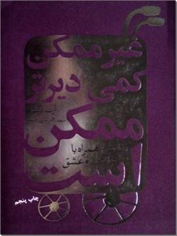 کتاب غیرممکن کمی دیرتر ممکن است - روان شناسی موفقیت - خرید کتاب از: www.ashja.com - کتابسرای اشجع