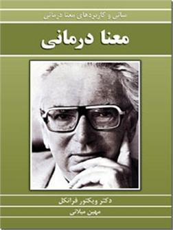 خرید کتاب معنا درمانی - معنادرمانی از: www.ashja.com - کتابسرای اشجع
