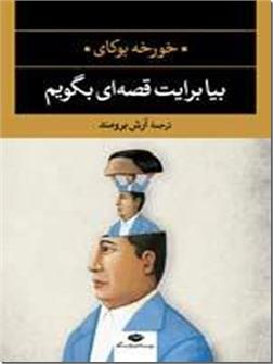 کتاب بیا برایت قصه ای بگویم - مجموعه داستان هایی از ادبیات معاصر جهان - خرید کتاب از: www.ashja.com - کتابسرای اشجع