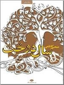 خرید کتاب سال درخت از: www.ashja.com - کتابسرای اشجع