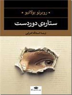 خرید کتاب ستاره دور دست از: www.ashja.com - کتابسرای اشجع