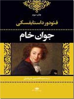 کتاب جوان خام - آثار کلاسیک روسیه - خرید کتاب از: www.ashja.com - کتابسرای اشجع