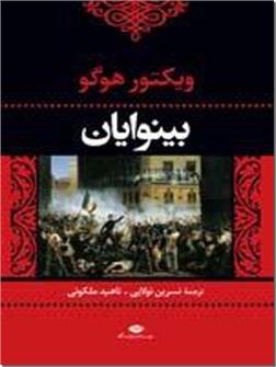 خرید کتاب بینوایان - 2 جلدی از: www.ashja.com - کتابسرای اشجع