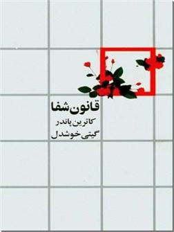 خرید کتاب قانون شفا  - کاترین پاندر از: www.ashja.com - کتابسرای اشجع
