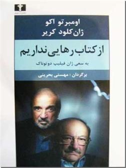 کتاب از کتاب رهایی نداریم - گفتگو با اومبرتو اکو و ژان کلود کریر - خرید کتاب از: www.ashja.com - کتابسرای اشجع