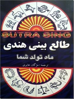 خرید کتاب طالع بینی هندی از: www.ashja.com - کتابسرای اشجع