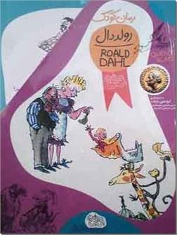 کتاب رولد دال - رمان کودکان - مجموعه 11 جلدی - خرید کتاب از: www.ashja.com - کتابسرای اشجع