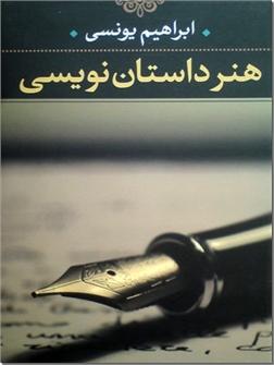 کتاب هنر داستان نویسی - چگونه می توانیم داستان بنویسیم - خرید کتاب از: www.ashja.com - کتابسرای اشجع