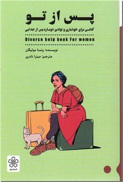 کتاب گفتگو با خدا - کسی تو را دوست دارد - خرید کتاب از: www.ashja.com - کتابسرای اشجع