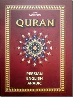 کتاب قرآن سه زبانه - قابدار - با ترجمه انگلیسی و فارسی و عربی - خرید کتاب از: www.ashja.com - کتابسرای اشجع