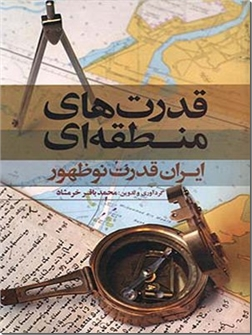 کتاب قدرت های منطقه ای - ایران قدرت نوظهور - خرید کتاب از: www.ashja.com - کتابسرای اشجع