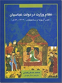 کتاب نظام وزارت در دولت عباسیان - عصر آل بویه و سلجوقیان - خرید کتاب از: www.ashja.com - کتابسرای اشجع