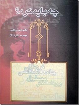 خرید کتاب چه باید کرد؟ از: www.ashja.com - کتابسرای اشجع