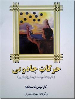 خرید کتاب حرکات جادویی از: www.ashja.com - کتابسرای اشجع