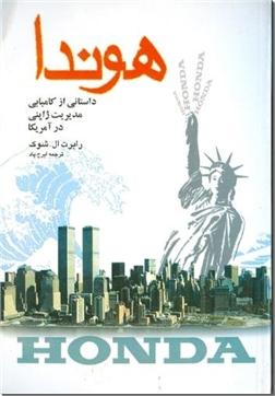 کتاب هوندا - مدیریت موفق - داستانی از کامیابی مدیریت ژاپنی در آمریکا - خرید کتاب از: www.ashja.com - کتابسرای اشجع