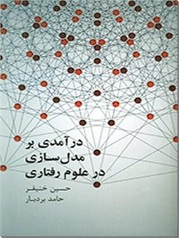 کتاب درآمدی بر مدل سازی علوم رفتاری - مدلسازی علوم رفتاری - خرید کتاب از: www.ashja.com - کتابسرای اشجع