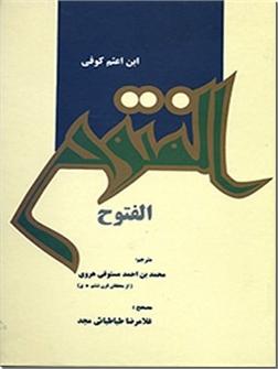 کتاب الفتوح - تاریخ اعثم کوفی - خرید کتاب از: www.ashja.com - کتابسرای اشجع