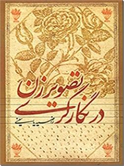 کتاب تصویر زن در نگارگری - شخصیت های مختلف زن و موقعیت آن ها در نگارگری - خرید کتاب از: www.ashja.com - کتابسرای اشجع