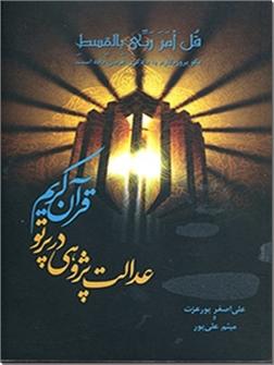 خرید کتاب عدالت پژوهی در پرتو قرآن کریم از: www.ashja.com - کتابسرای اشجع