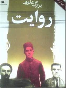 خرید کتاب روایت - بزرگ علوی از: www.ashja.com - کتابسرای اشجع