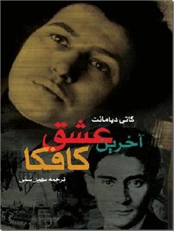 کتاب آخرین عشق کافکا - ادبیات معاصر جهان - خرید کتاب از: www.ashja.com - کتابسرای اشجع
