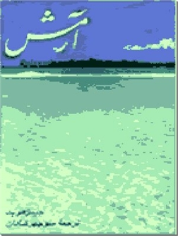 خرید کتاب آرمش از: www.ashja.com - کتابسرای اشجع