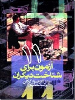 خرید کتاب 11 آزمون برای شناخت دیگران از: www.ashja.com - کتابسرای اشجع