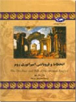 خرید کتاب انحطاط و فروپاشی امپراتوری روم از: www.ashja.com - کتابسرای اشجع