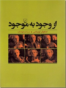 خرید کتاب از وجود به موجود از: www.ashja.com - کتابسرای اشجع