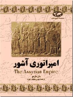 خرید کتاب امپراتوری آشور از: www.ashja.com - کتابسرای اشجع