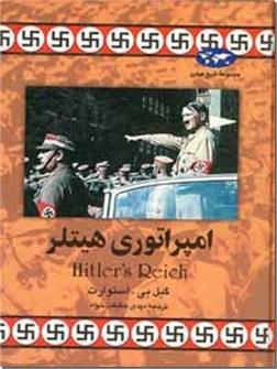 خرید کتاب امپراتوری هیتلر از: www.ashja.com - کتابسرای اشجع