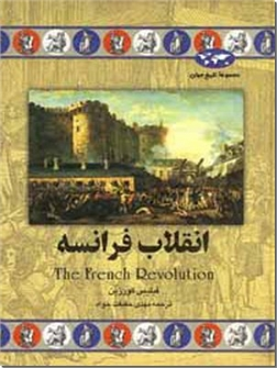 خرید کتاب انقلاب فرانسه از: www.ashja.com - کتابسرای اشجع