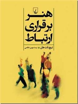 خرید کتاب هنر برقراری ارتباط از: www.ashja.com - کتابسرای اشجع