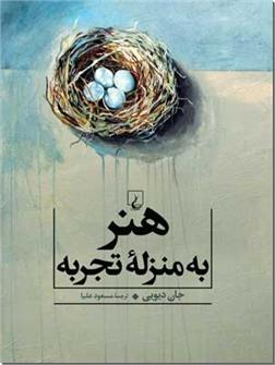 خرید کتاب هنر به منزله تجربه از: www.ashja.com - کتابسرای اشجع