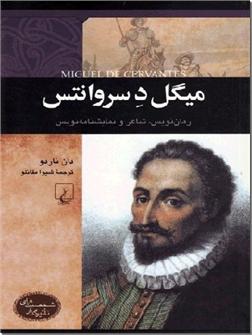 خرید کتاب میگل د سروانتس از: www.ashja.com - کتابسرای اشجع