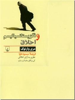 خرید کتاب اگزیستانسیالیسم و اخلاق از: www.ashja.com - کتابسرای اشجع