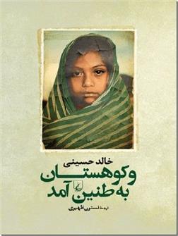 خرید کتاب و کوهستان به طنین آمد از: www.ashja.com - کتابسرای اشجع