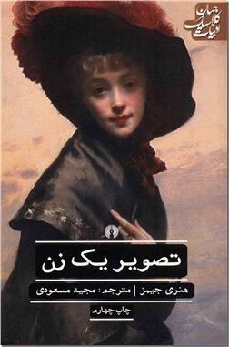 کتاب تصویر یک زن - رمان - خرید کتاب از: www.ashja.com - کتابسرای اشجع