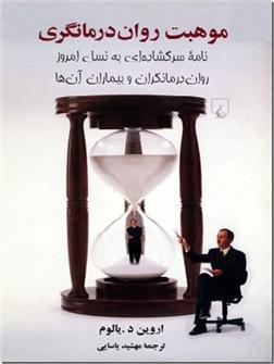 خرید کتاب موهبت روان درمانگری از: www.ashja.com - کتابسرای اشجع